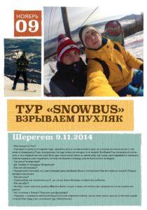Прокат сноубордов в Новосибирске